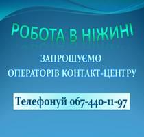 Роботаконтакт-центр