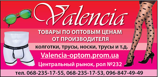 валенсія ніжин, магазин валенсія, валенсія нижня білизна, магазин нижньої білизни валенсія