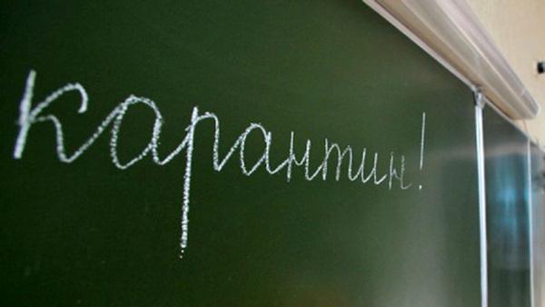 Карантин, школа, освіта