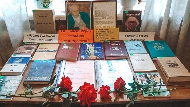 Крути, І. Качуровський, книжкова виставка