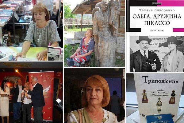 Тетяна Сидоренко, інтерв'ю, публікації, плани, побажання