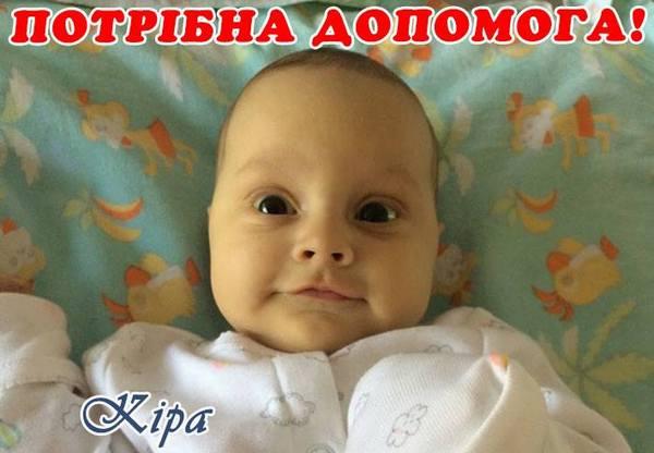 Кіра Опанасенко, допомога