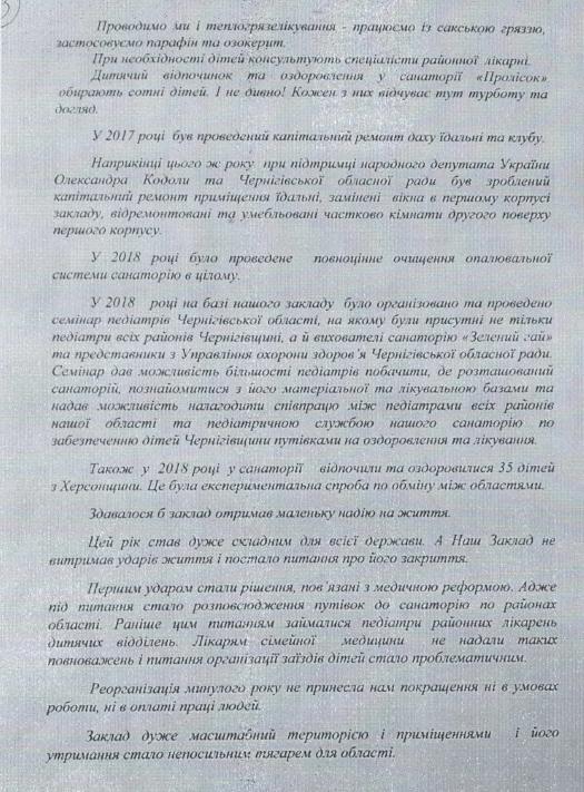 санаторій, Пролісок, Мала Кошелівка, закриття, фінансування