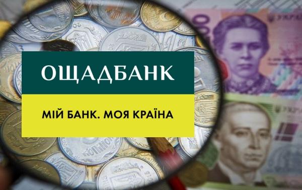 субсидії, монетизація, Ощадбанк, графік роботи