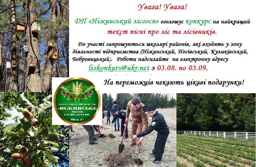 лісівники, конкурс