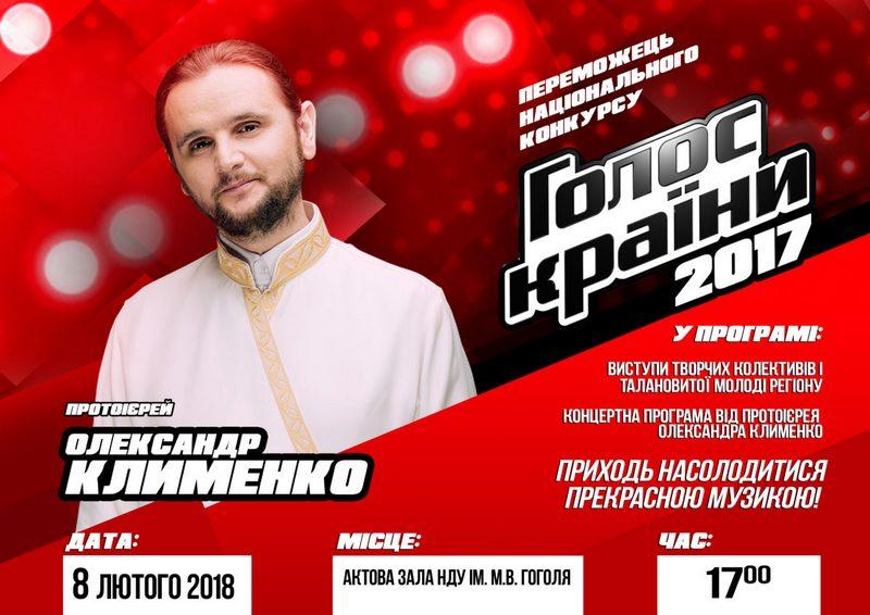 концерт, Олександр Клименко