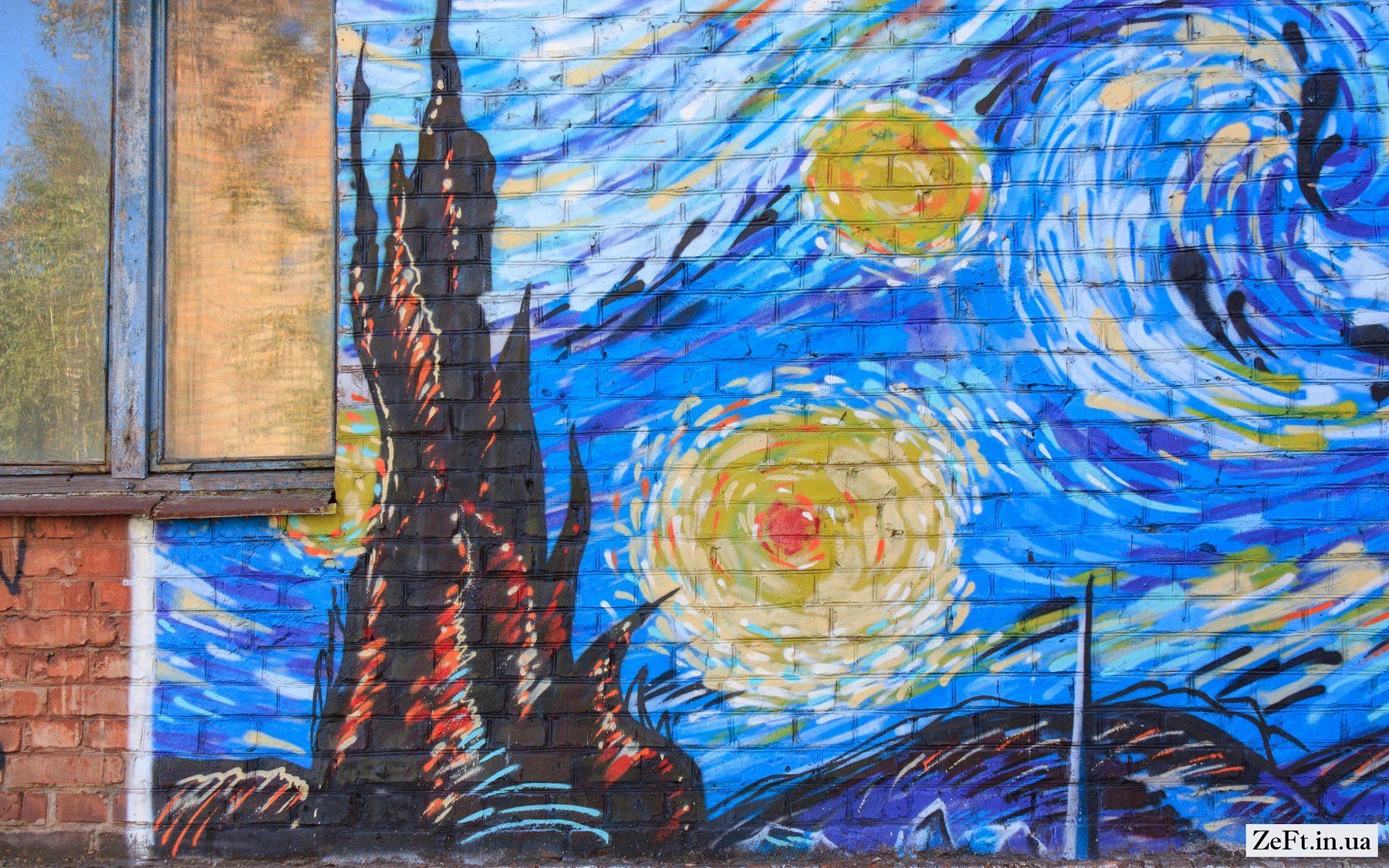 стріт-арт, Зоряна ніч, Покровська
