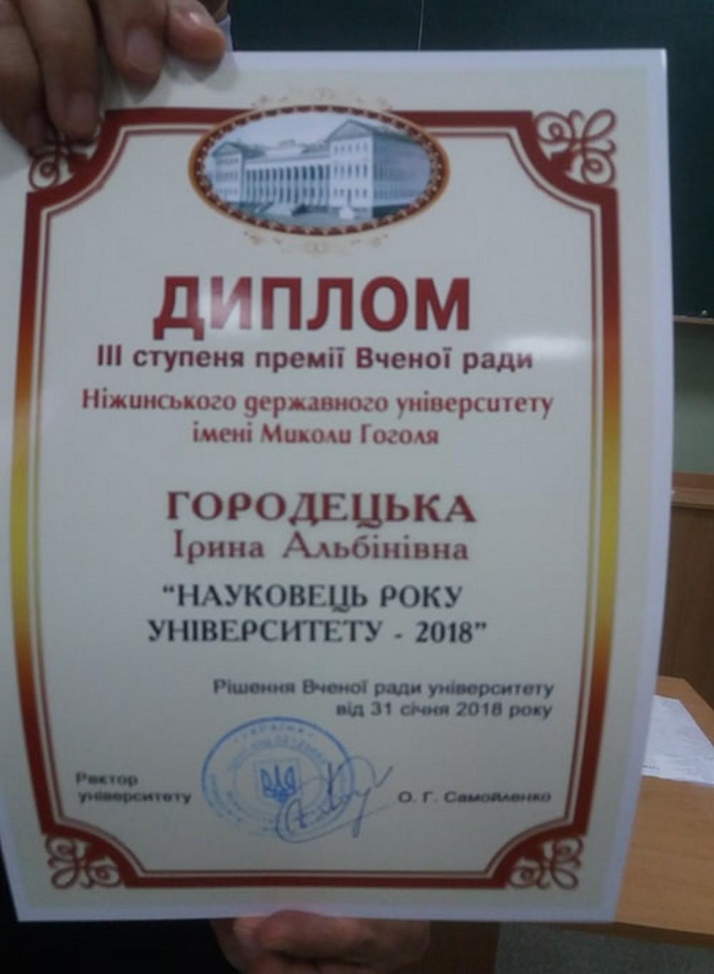 нагородження, викладачі, Гоголевий виш