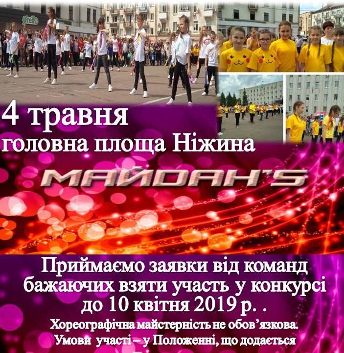 конкурс, День міста, Майдан's