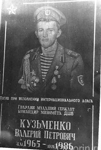 Кузьменко Валерій, Афганістан, війна, пам'ять