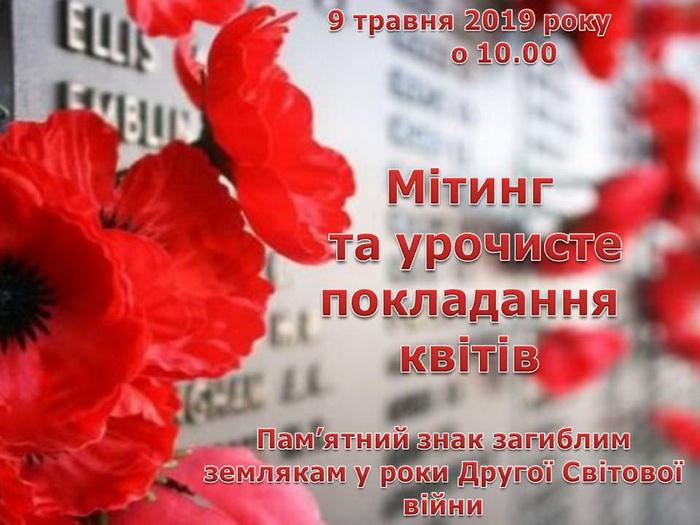 мітинг, загиблі воїни, Велика Вітчизняна війна