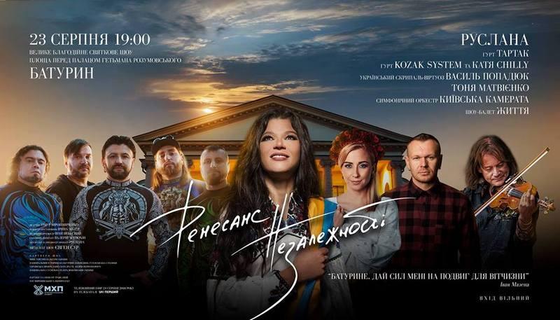 Концерт, Батурин, День Незалежності