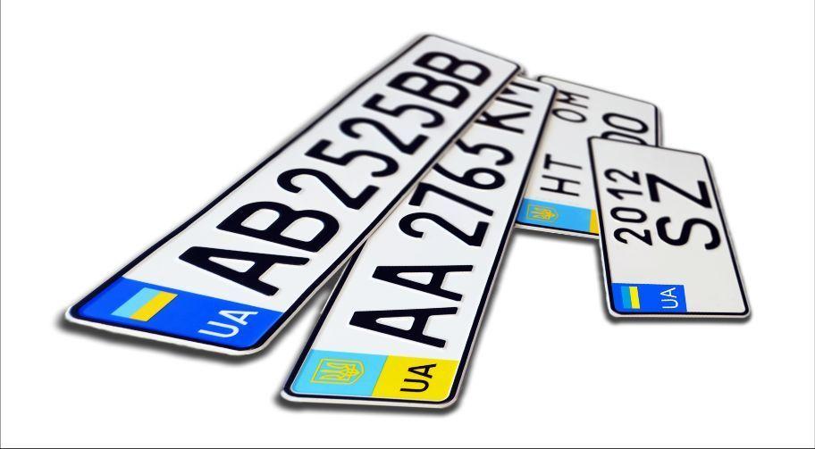номерні знаки, авто, додаткова плата