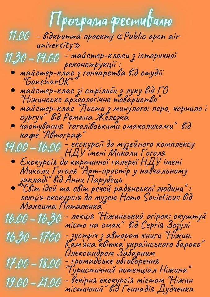 Ніжин, фестиваль, «Ніжин: жива історія»