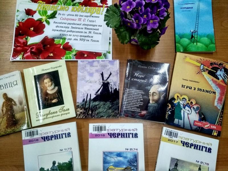 Тетяна Сидоренко, письменник, журналіст, ювілей