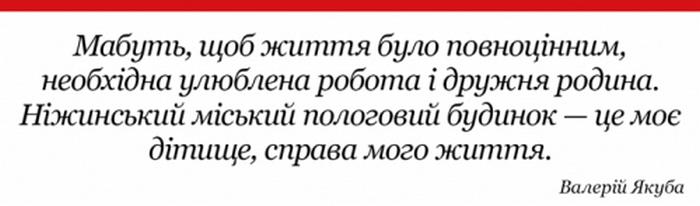 Валерій Якуба, ніжинський пологовий будинок., Ніжин, гінеколог
