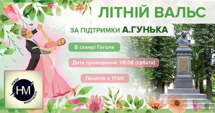 літній вальс, танці, сквер Гоголя