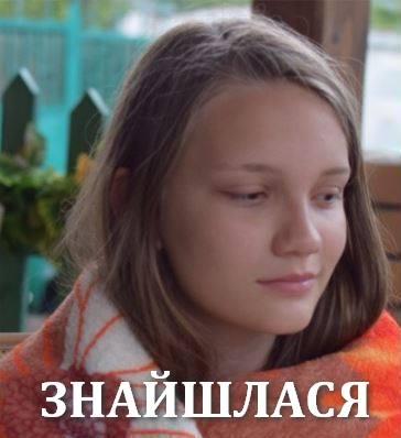 Катя Кокуріна, знайшлась