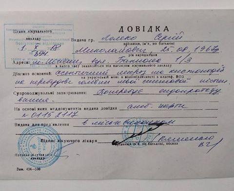 допомога, Лелеко Сергій