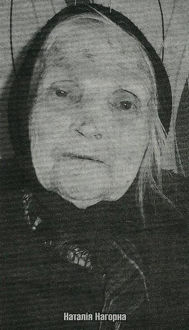 Наталія Нагорна