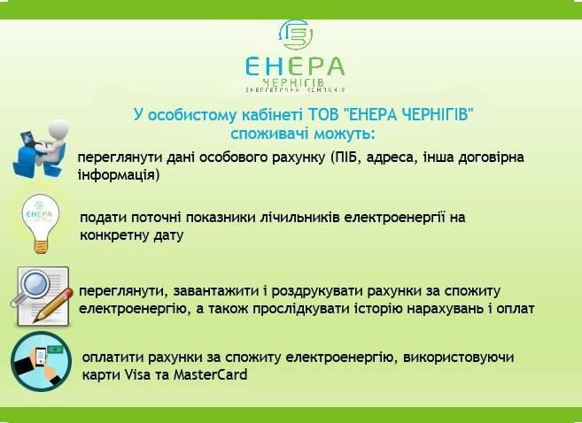 Чернігів Енера