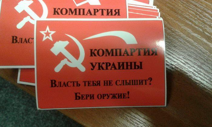 СБУ, комуністи, обшук