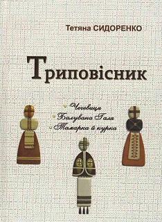 Тетяна Сидоренко, премія, лауреат