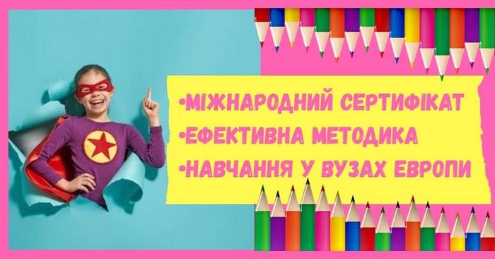 Step by Step, екзамени, сертифікат, англійська мова