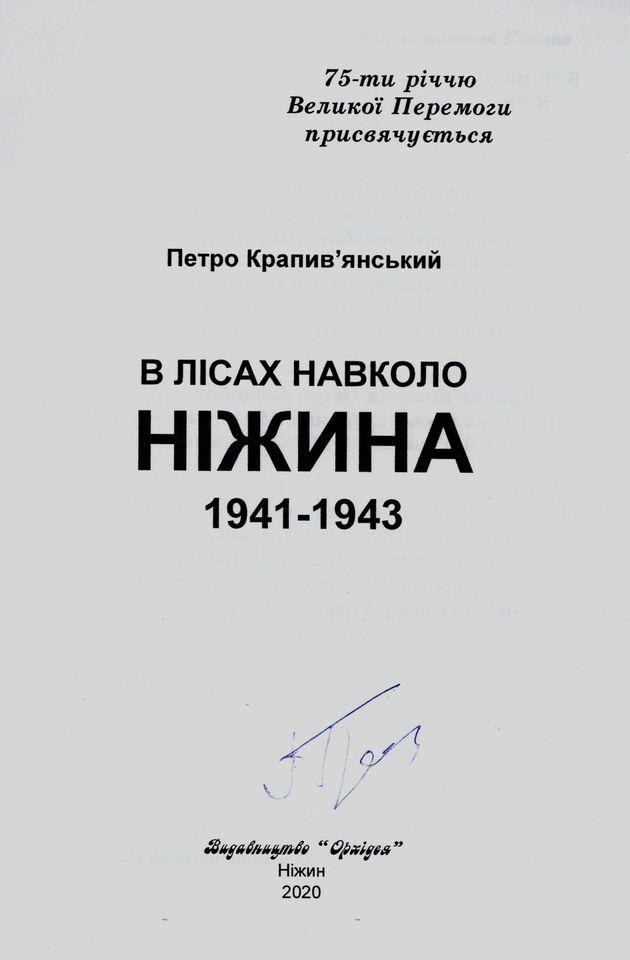 Крапив'янський Петро, Ніжин, видання, партизанське життя