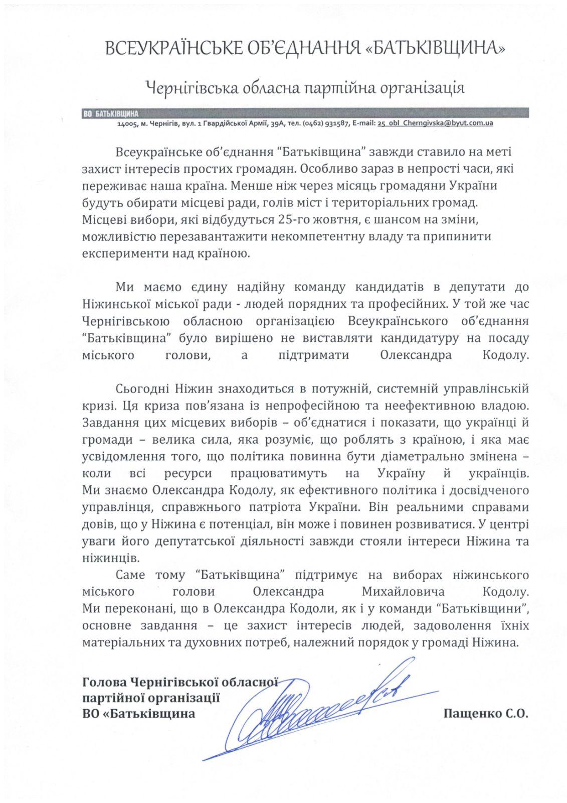 Олександр Кодола, За майбутнє, ВО Батьківщина, підтримка
