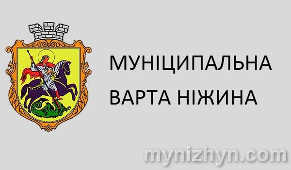 Муніципальна варта, муніципальна поліція, сесія, ніжинська міська рада, Муніципальна служба правопорядку-ВАРТА