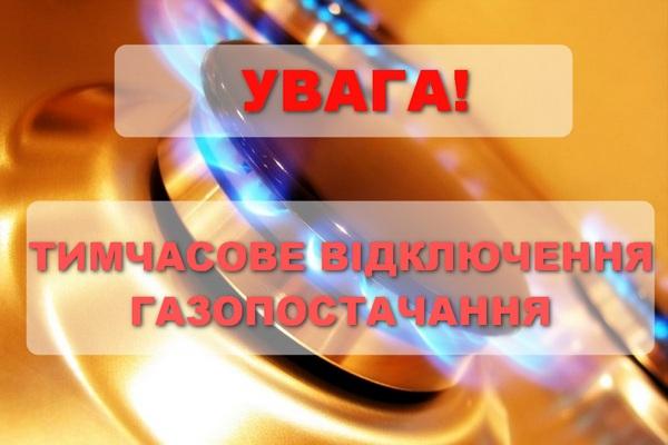 газ, Ічнянщина, ПАТ «Чернігівгаз»
