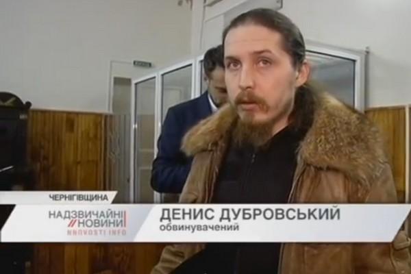 Денис Дубровський
