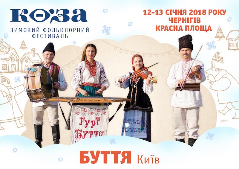 Чернігів, культура, коза