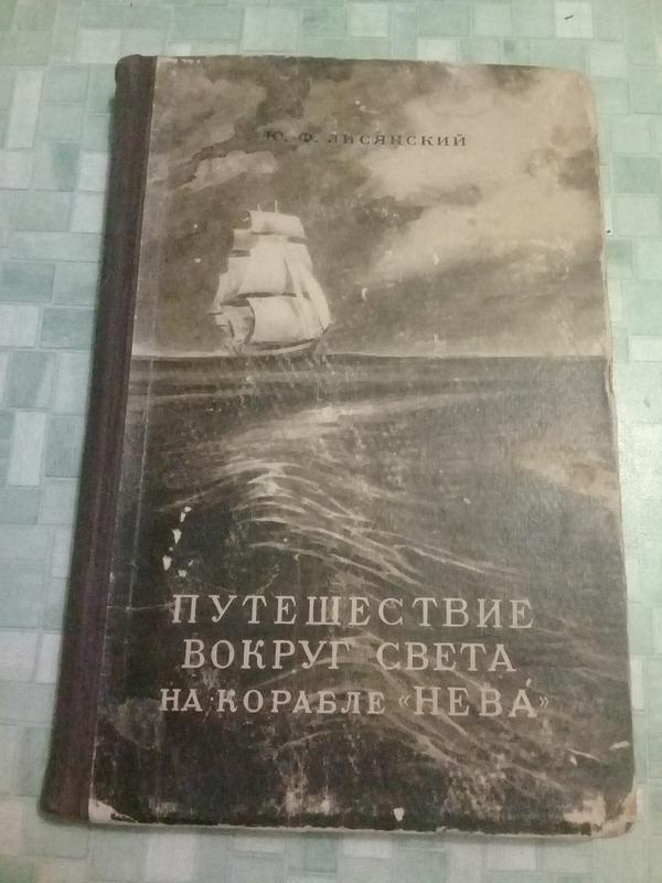 Ніжин, музей Лисянського, експонати