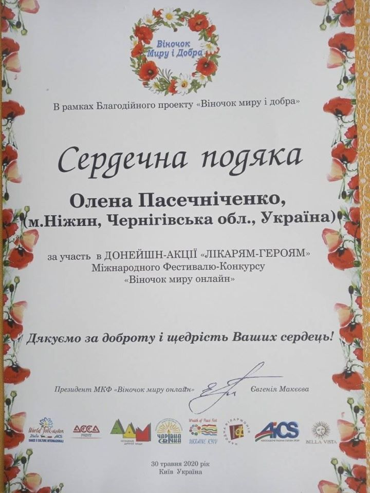 Альона Пасічниченко, конкурс онлайн, 2 місце