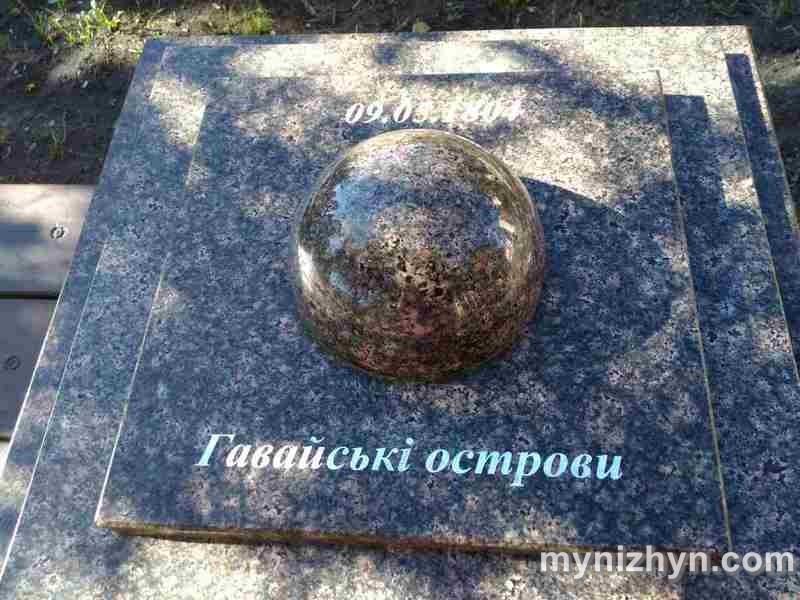 Сквер Юрія Лисянського, полусфери, Юрій Лисянський