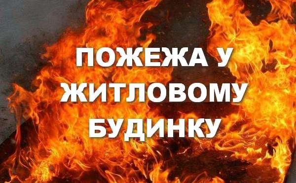 пожежа, будинок