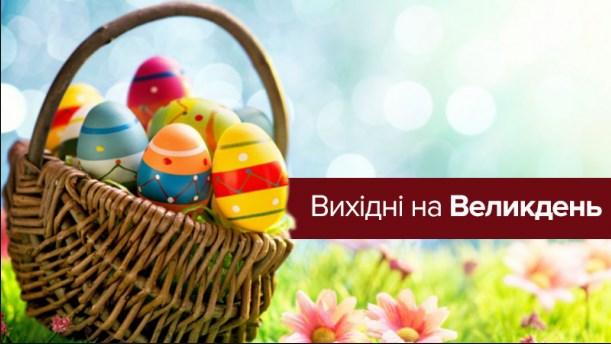 Великдень, вихідні, свято