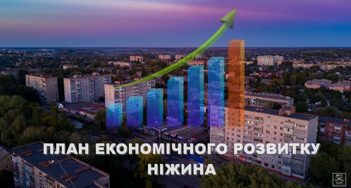 план, економічний розвиток, Ніжин