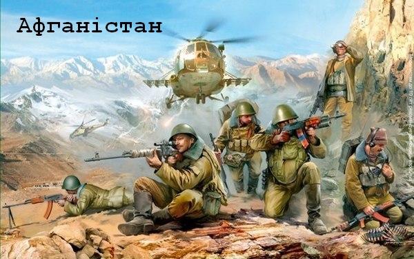 вшанування, герої, Афганістан