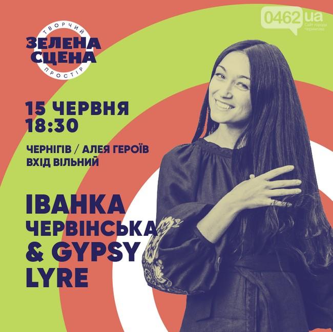 Зелена Сцена, уік-енд, Чернігів