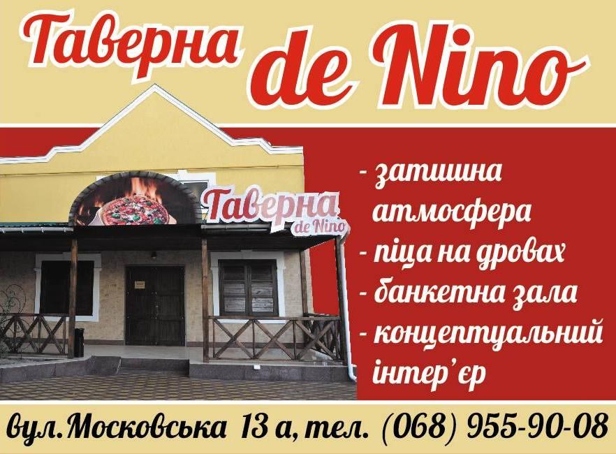 Ярмарок, таверна Де Ніно, реклама, De Nino
