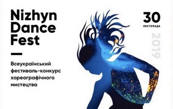 фестиваль, танці, Ніжин, Джокер