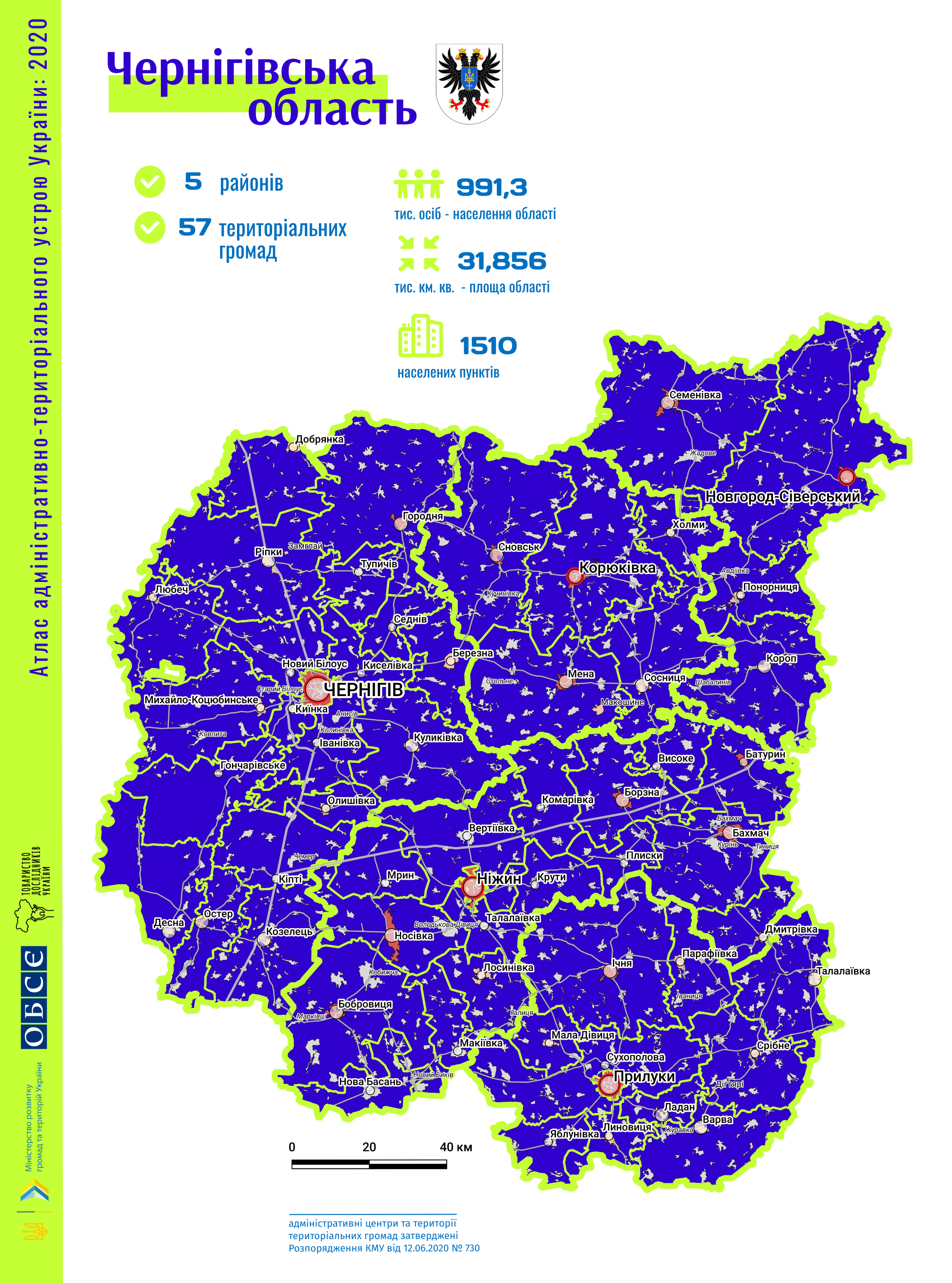 Чернігівська область, інтерактивна мапа, райони