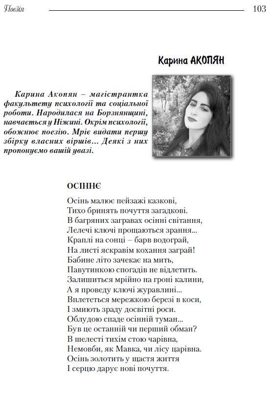 поезія, журнал, Літературний Чернігів, літстудія, НДУ