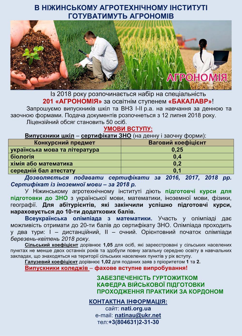 Агрономія, агроном, ніжинський агноінститут