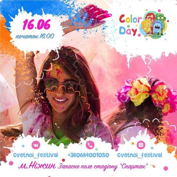 кольоровий фестиваль, стадіон