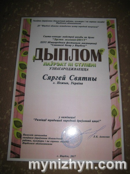 Сергій Святний, майстер, різьбяр