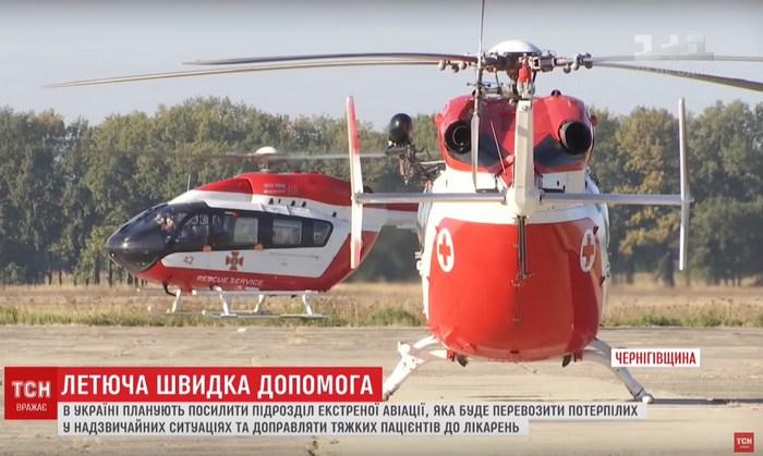 Авіація, гелікоптер, ТСН